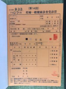 妊婦検診票,補助券