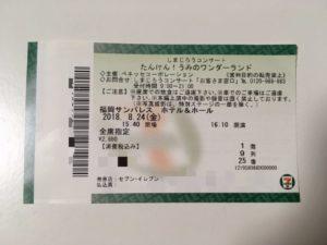 しまじろうコンサート-チケット